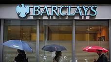 Barclays пострадал за золото / Регуляторы оштрафовали банк на $44 млн за манипуляции ценами на драгоценный металл