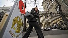 ЦБ отозвал лицензии еще у двух банков / Их лишились Кредитимпэкс-банк и «Кутузовский»