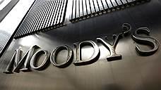 �������� ���������� �� ����������� / Moody�s �������� �������� ���������� ������ ����� �� �������