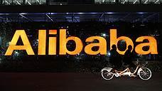 Alibaba ������������ �� ����� ���������� ��������� / ������ ���������� �������� ���������� ��������-�������� $8�����