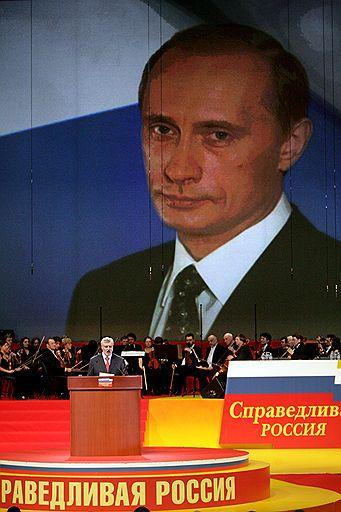 Справедливая Россия на съезде, который проходит в четверг в Москве
