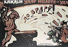 Борьба с врагом стала особым жанром советского искусства (на фото — плакат Виктора Дени 1920 года)