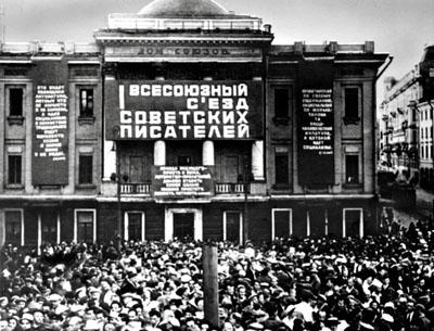 Первый всесоюзный съезд советских писателей (Москва, 17 — 31 августа 1934 года)