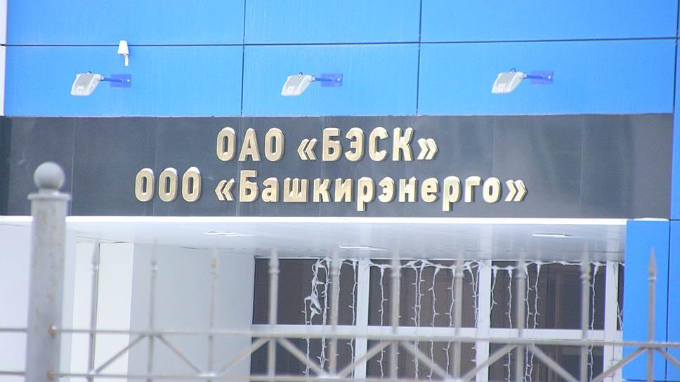 В ситуацию с неплатежами «Башкирэнерго» попросили вмешаться в том числе и силовиков