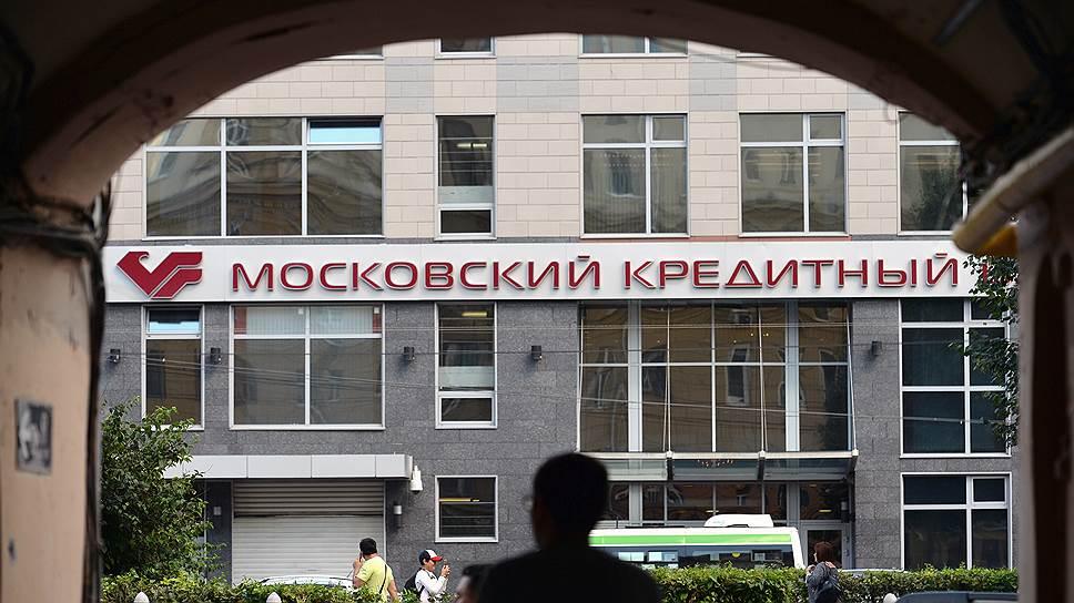 московский кредитный банк в уфе