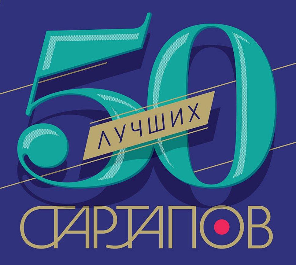 Quickfon 14 место среди лучших стартапов России