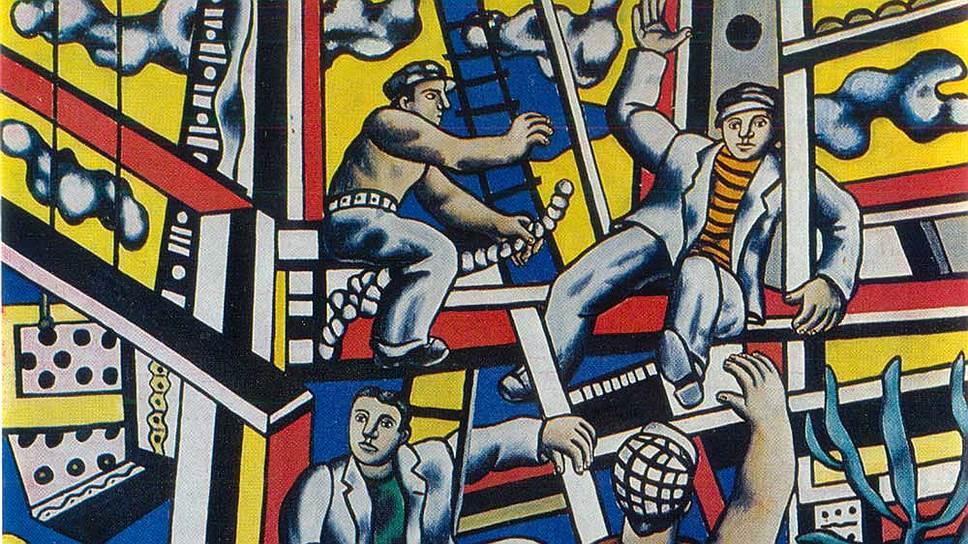 """Фернан Леже. """"Строители с деревом"""", 1949 год <br />"""