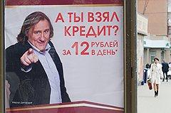 Взять деньги под процент навязчиво предлагают рекламные объявления, встречающиеся в российских городах на каждом шагу