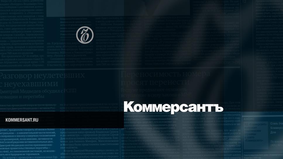 Фото: http://kommersant.ru