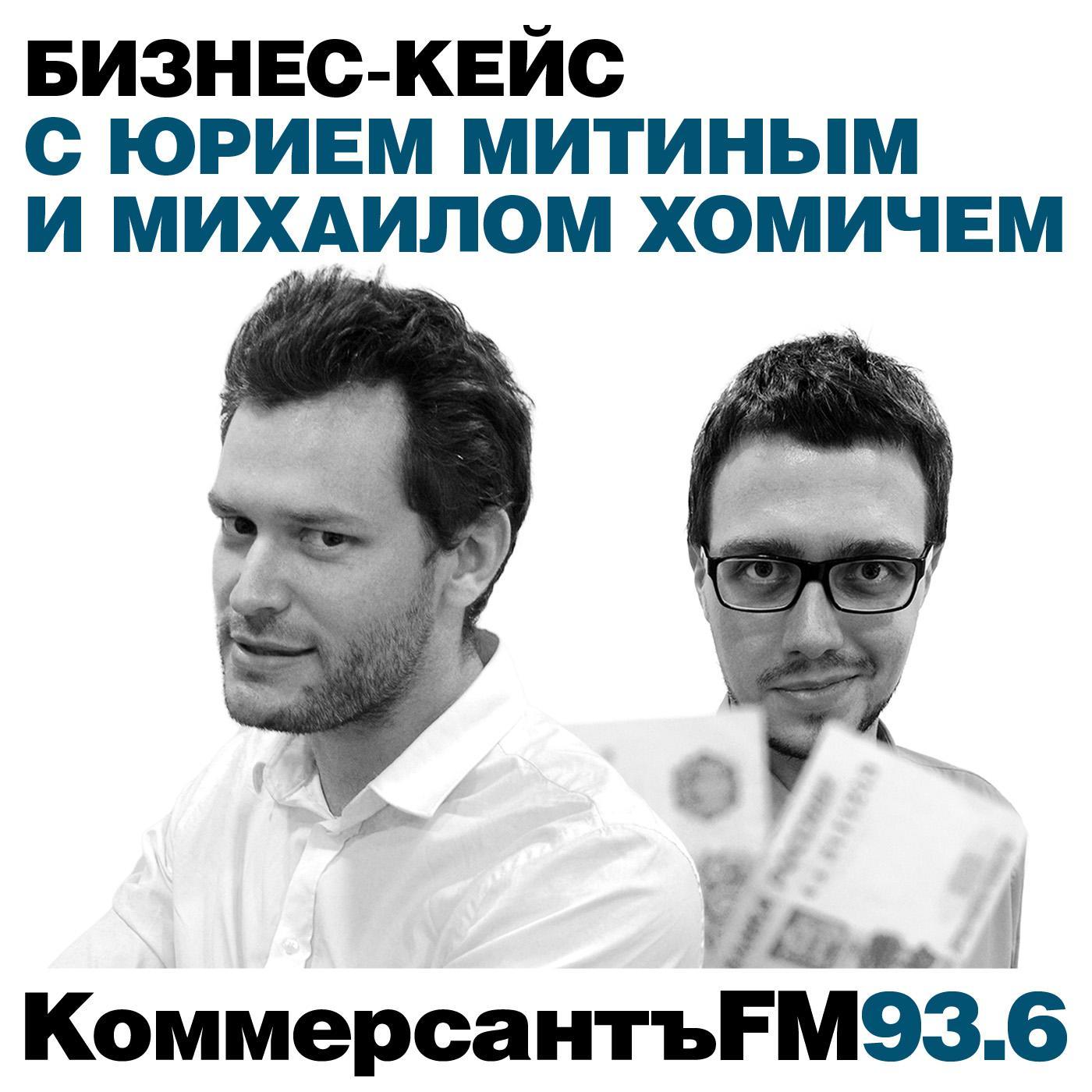 Бизнес-Кейс с Юрием Митиным и Михаилом Хомичем