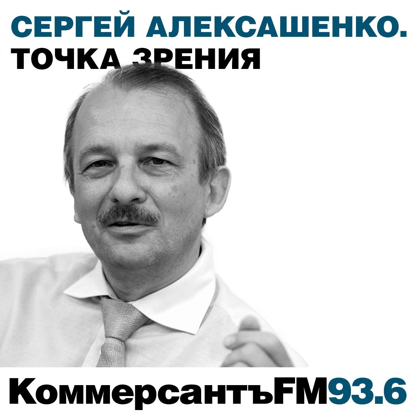 Точка зрения: Сергей Алексашенко