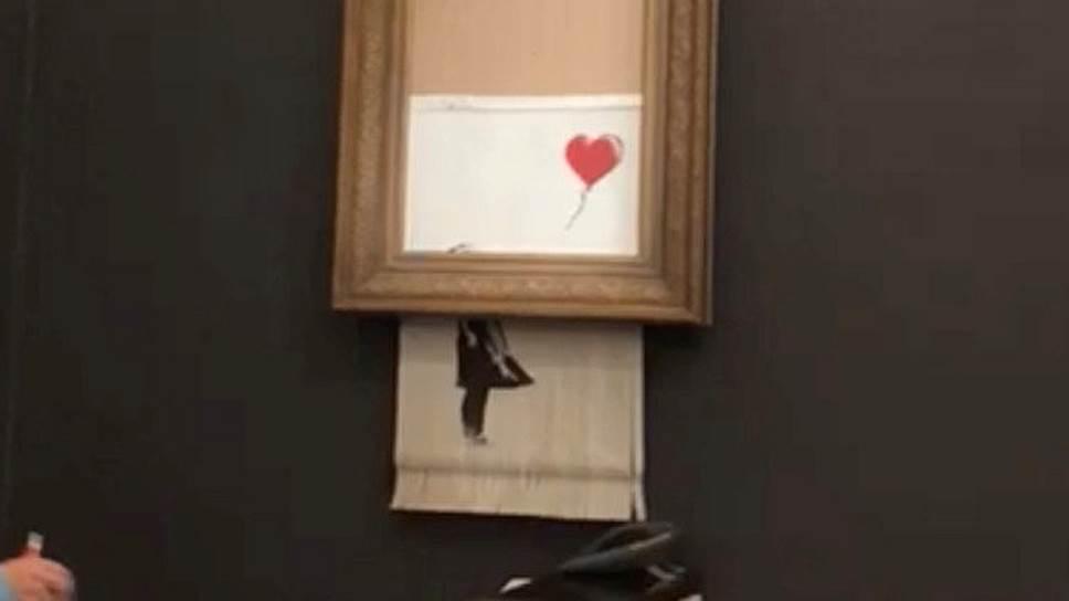 Что произошло с картиной Бэнкси на аукционе Sotheby's