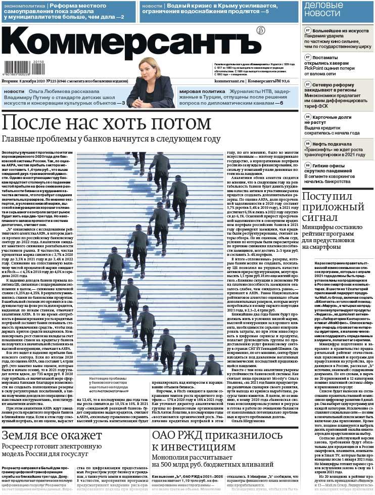 Коммерсантъ Газета
