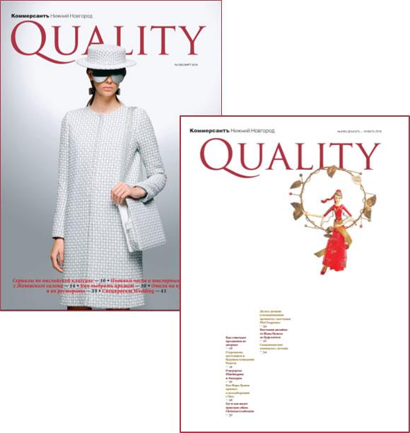 Коммерсант «Quality»