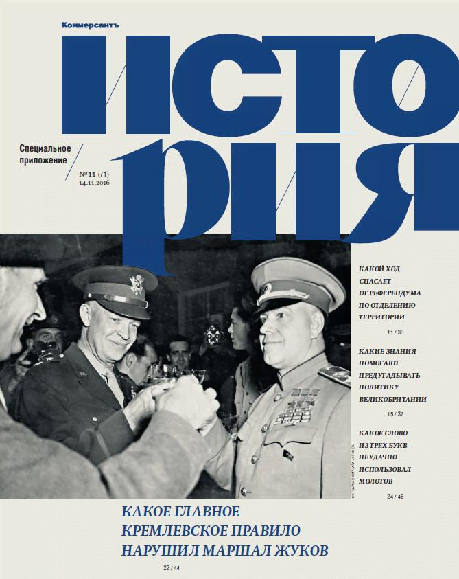 Коммерсантъ-История №11