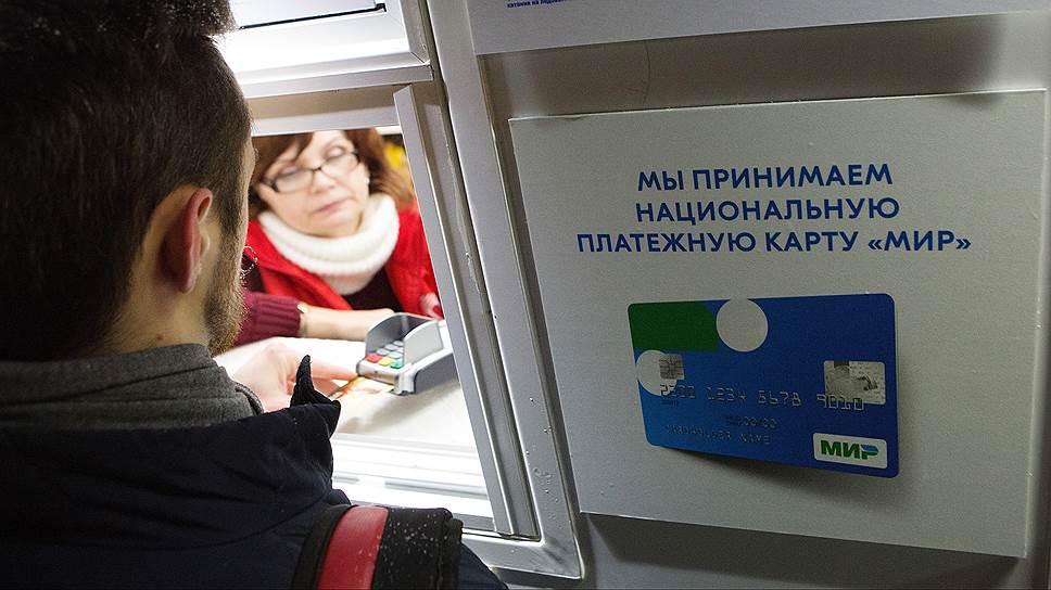 """Банки бьют карту """"Мир"""" / Участники рынка выступили против монополии"""