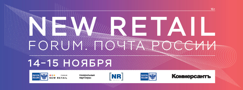 NEW RETAIL FORUM. Почта России