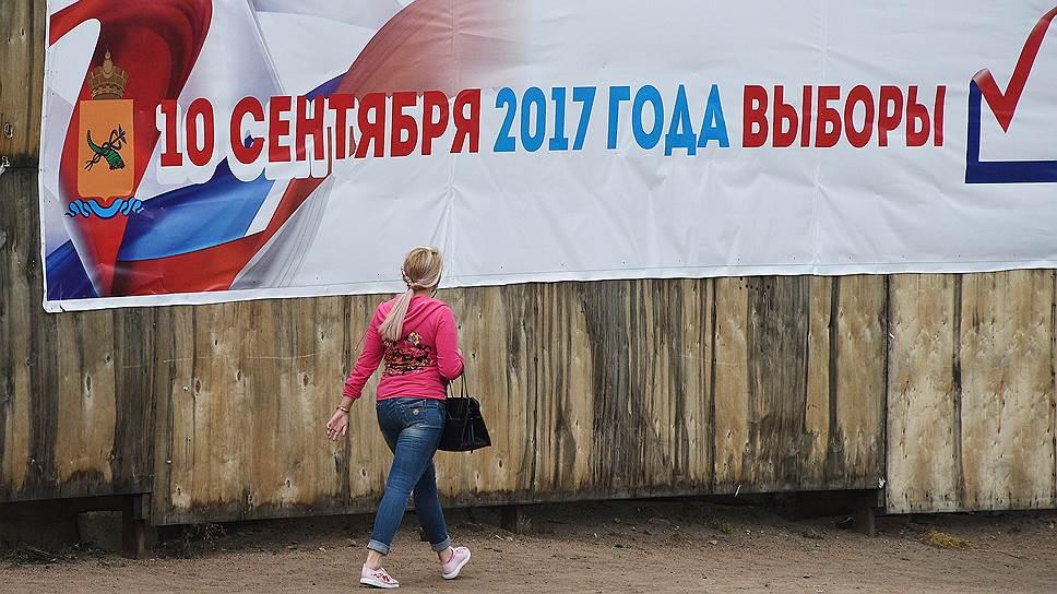 Выборы-2017