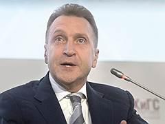 Игорь Шувалов, председатель ВЭБ.РФ, 27 мая 2019 года