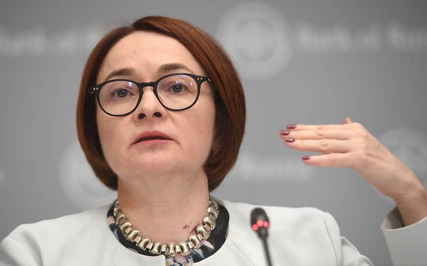 Эльвира Набиуллина, глава Банка России, 10 октября