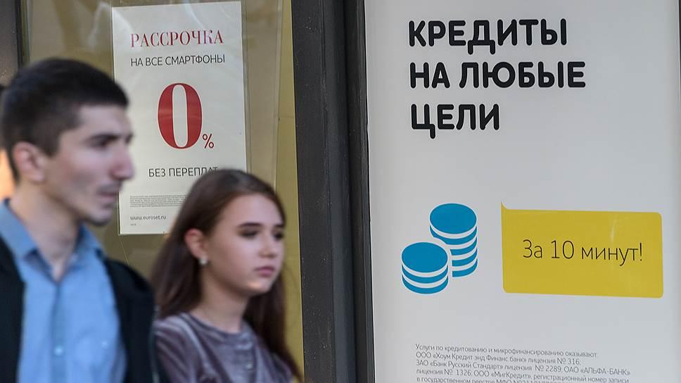Как власти борются с закредитованностью россиян