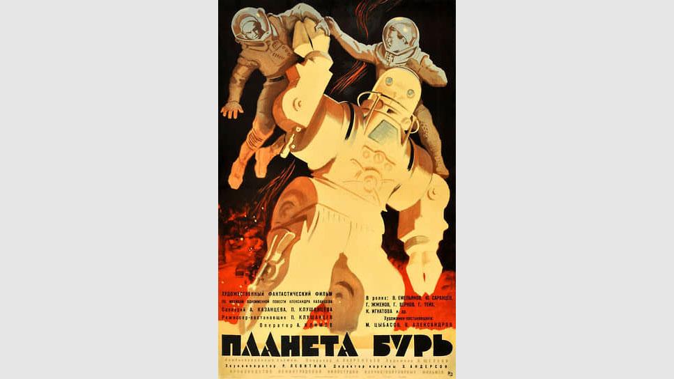 Фото: Leningrad Popular Science Film Studio