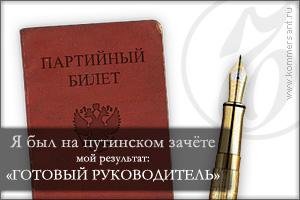Тест журнала Коммерсантъ ВЛАСТЬ