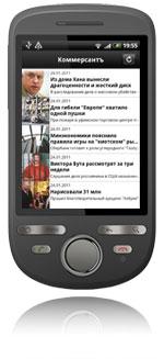 «Коммерсантъ» в мобильных устройствах на платформе Android