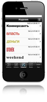 «Коммерсантъ» в iPhone или iPod Touch