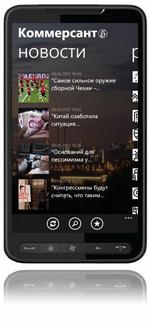 «Коммерсантъ» в мобильных устройствах на платформе Windows Phone 7