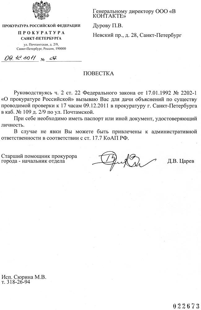 Повестка в прокуратуру для Павла Дурова