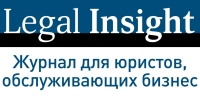 Журнал для юристов
