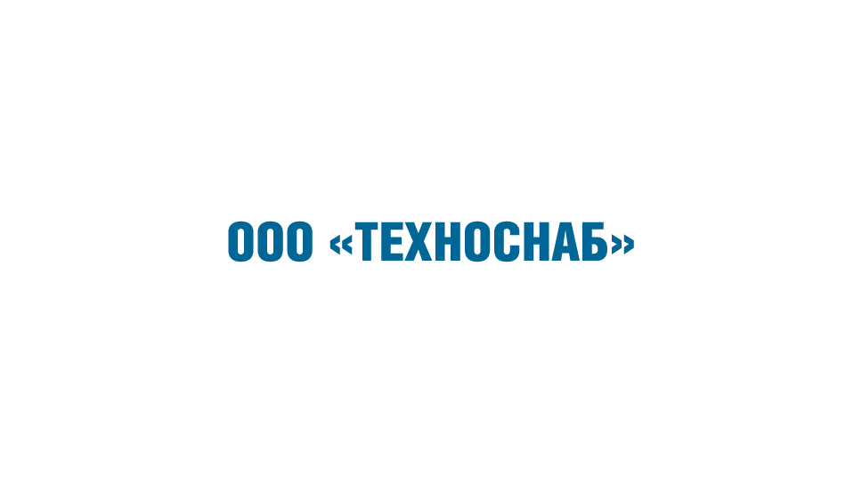 Техноснаб