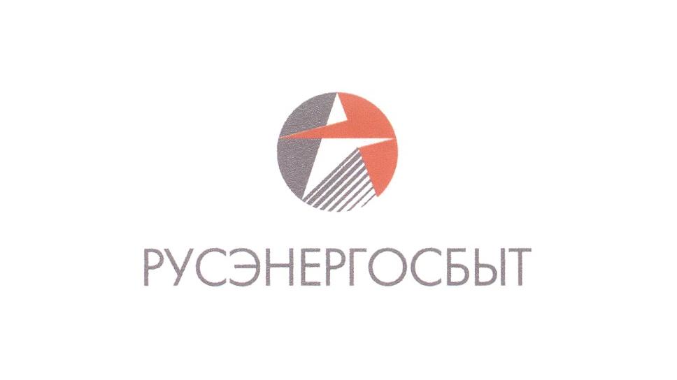 Русэнергосбыт