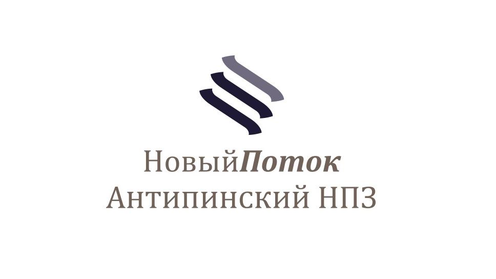 Антипинский НПЗ