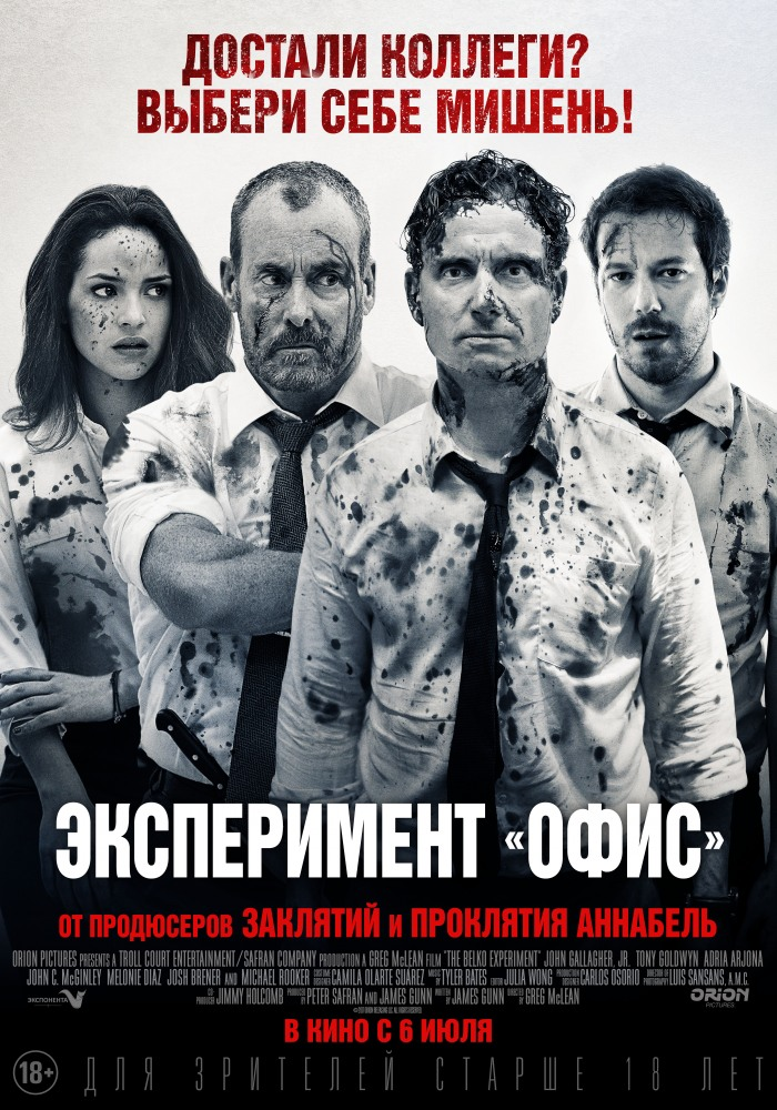 Эксперимент «Офис» (The Belko Experiment)