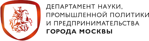 Департамент науки, промышленной политики и предпренимательства города Москвы