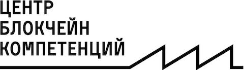 Центр блокчейн компетенций
