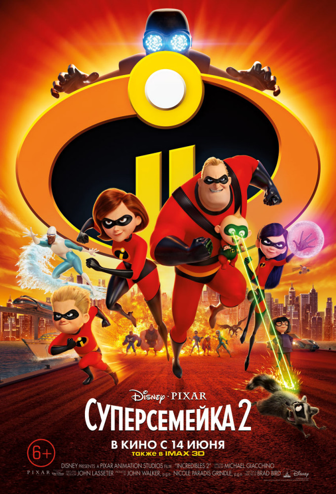 Суперсемейка 2 (Incredibles 2, 2018)
