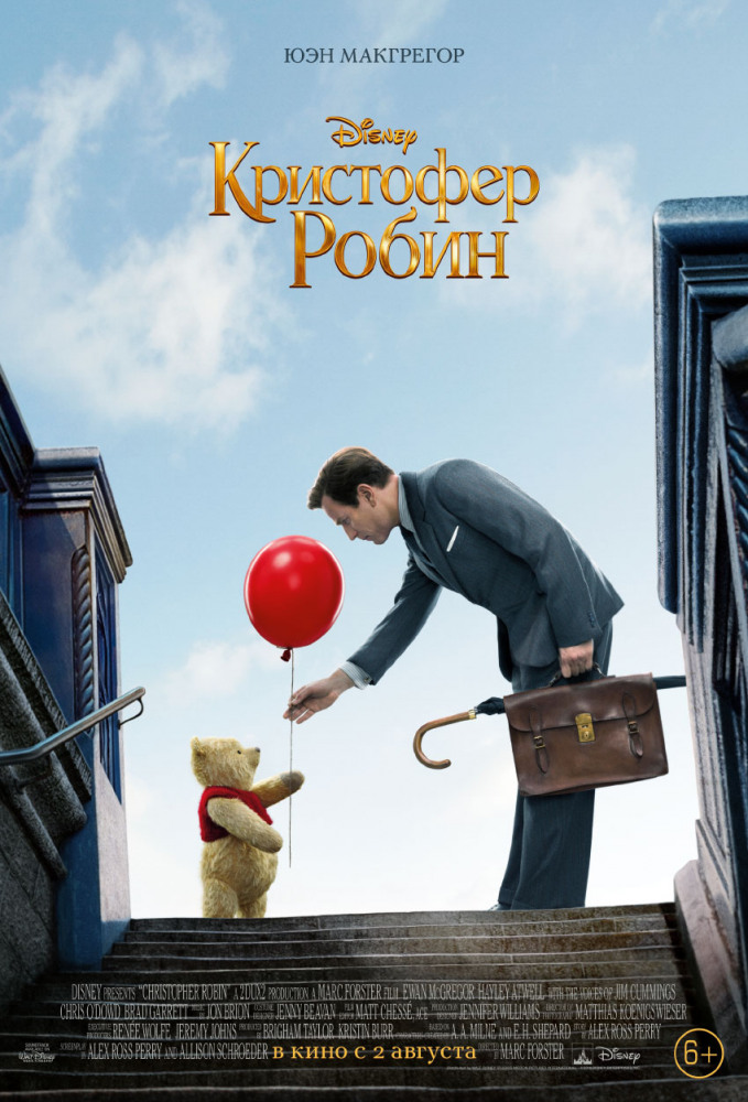 Кристофер Робин (Christopher Robin, 2018)