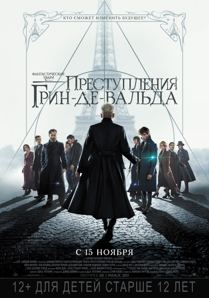 Фантастические твари: Преступления Грин-де-Вальда (Fantastic Beasts: The Crimes of Grindelwald, 2018)