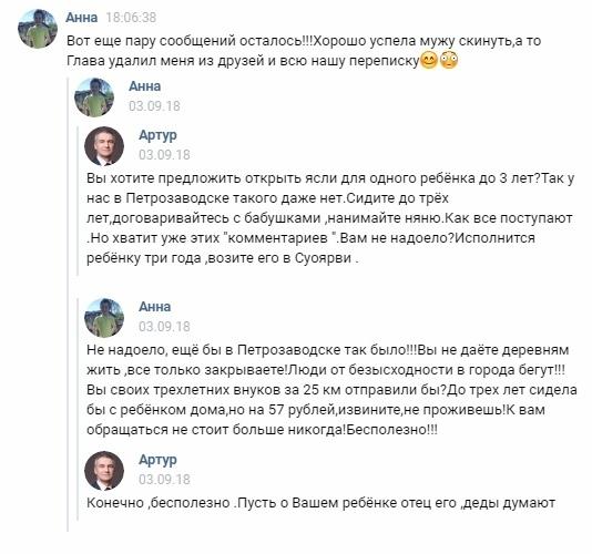 Опубликованный изданием «Руна» скриншот переписки Анны Власовой и главы Карелии Артура Парфенчикова