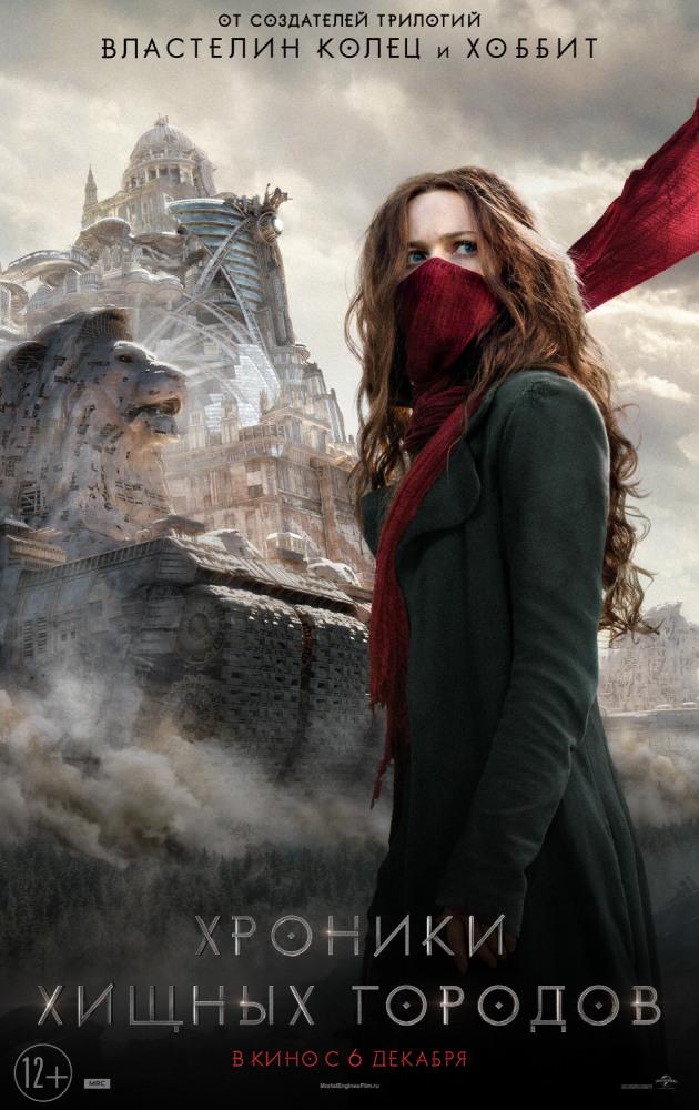 Хроники хищных городов (Mortal Engines, 2018)