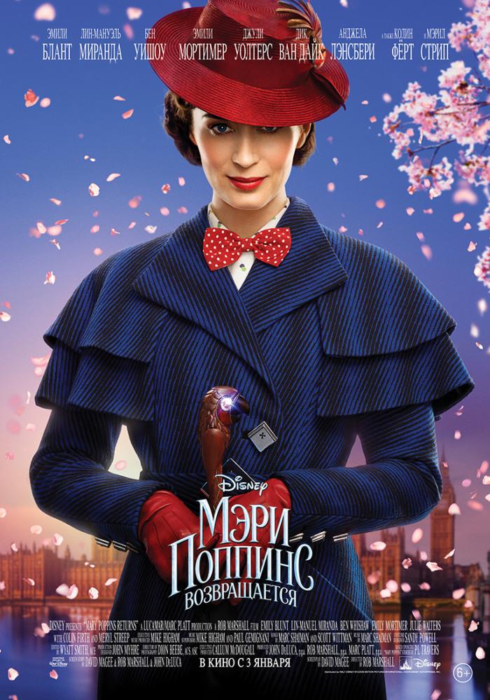 Мэри Поппинс возвращается (Mary Poppins Returns, 2018)