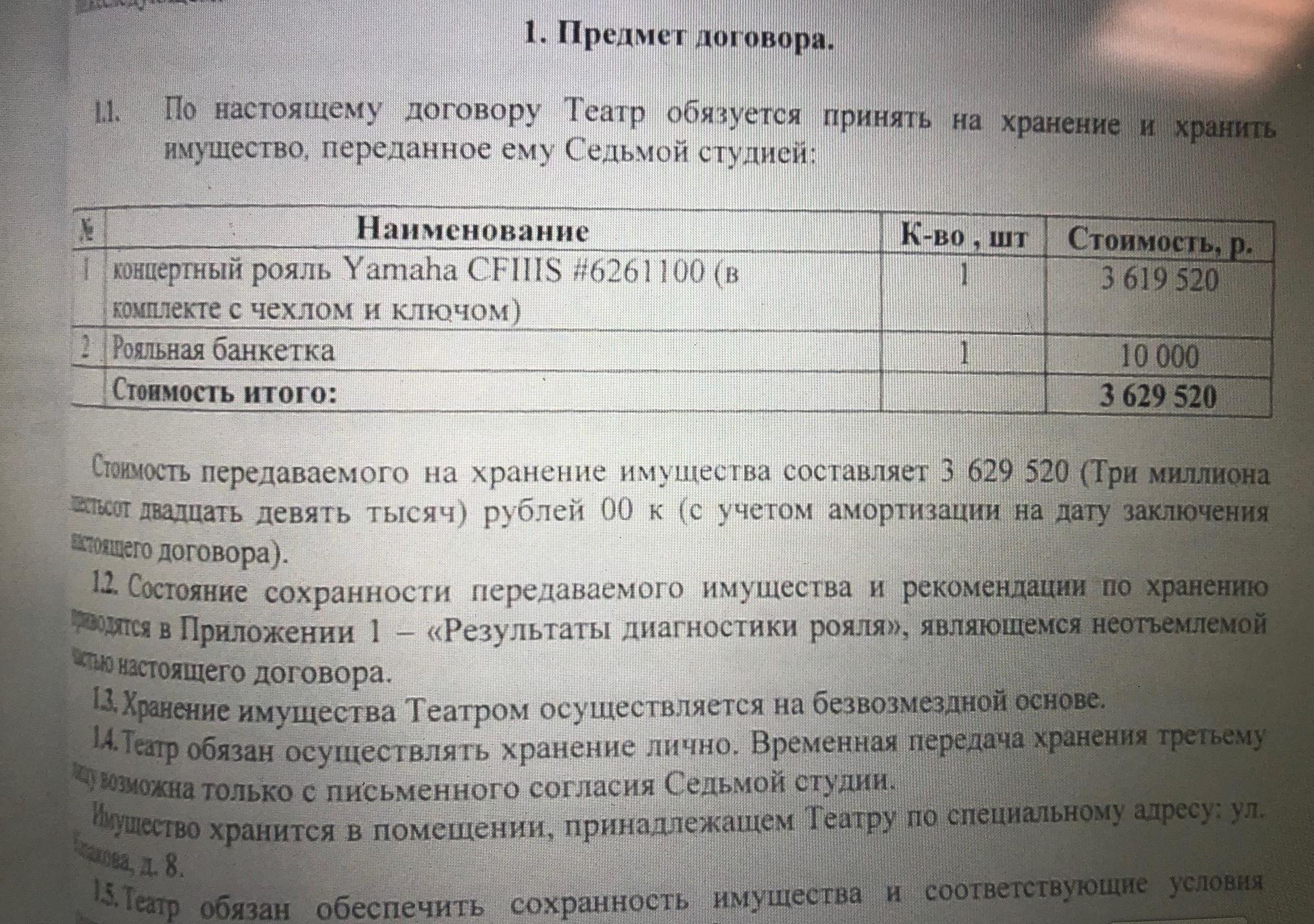 Договор между «Седьмой студией» и «Гоголь-центром» о хранении рояля