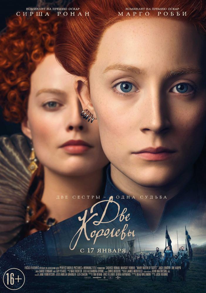 Две королевы (Mary Queen of Scots, 2018)