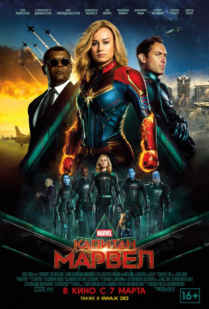 Капитан Марвел (Captain Marvel, 2019)