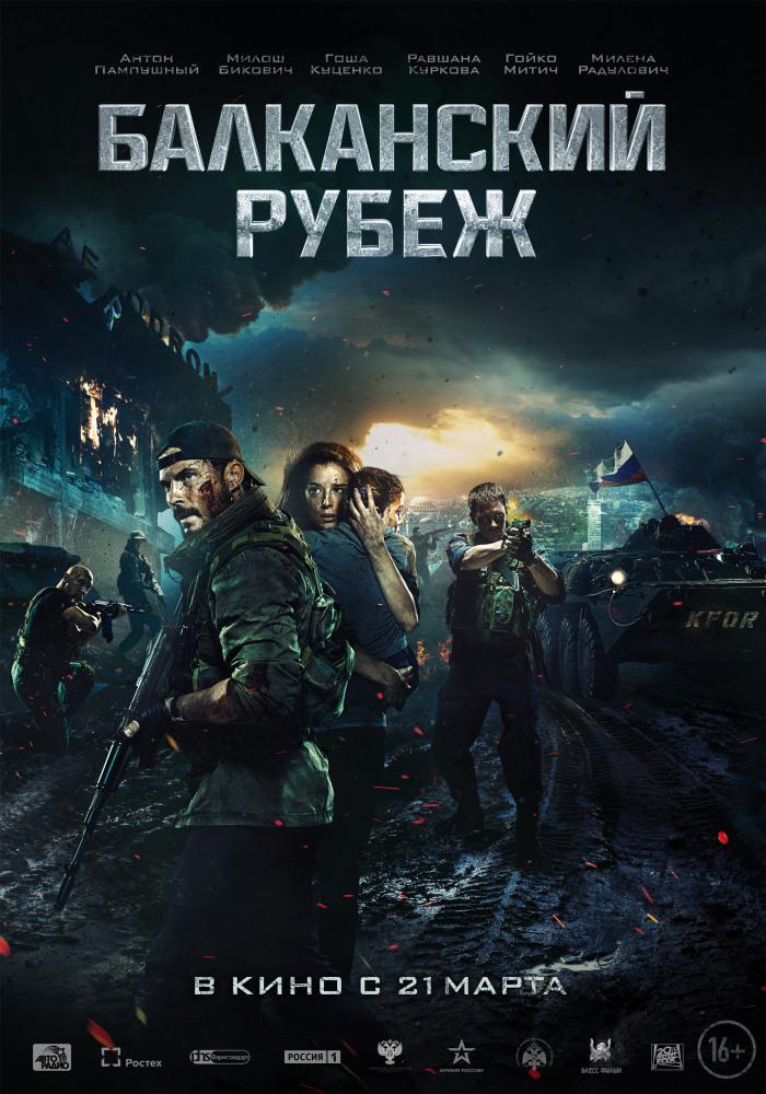Балканский рубеж (2019)