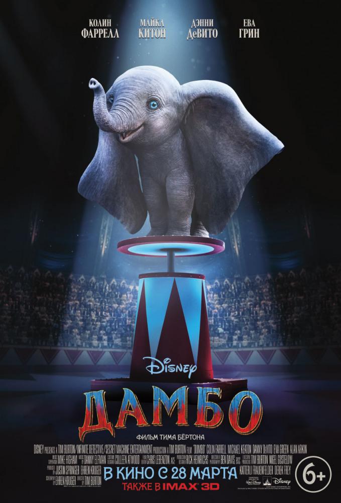 Дамбо (Dumbo, 2019)