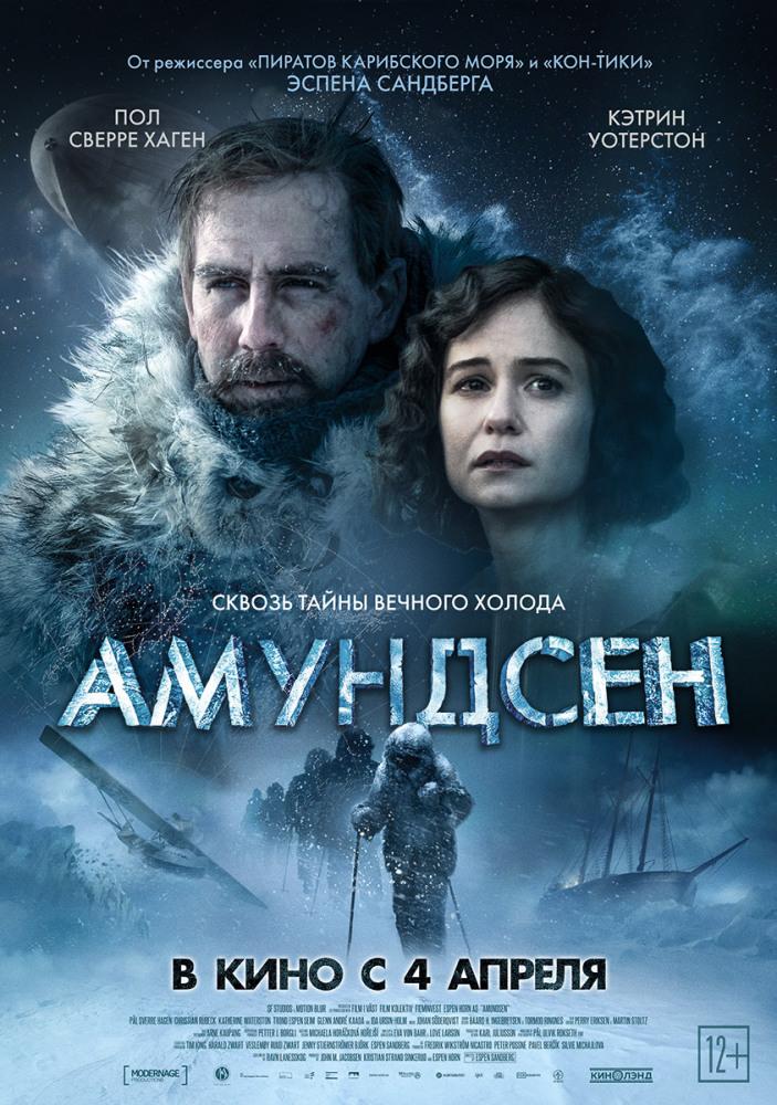 Амундсен (Amundsen, 2019)